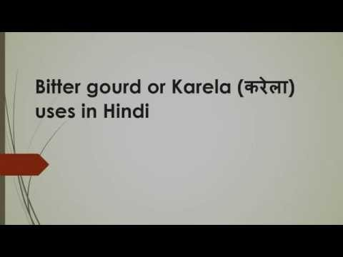 Video Bitter gourd or Karela uses In Hindi