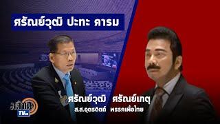 """""""คารม ก้าวไกล"""" ปะทะ """"ศรัณย์วุฒิ เพื่อไทย"""" อภิปรายชมคอร์รัปชั่น : Matichon TV"""