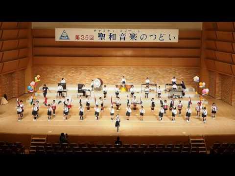 桜の聖母幼稚園 マーチングバンド