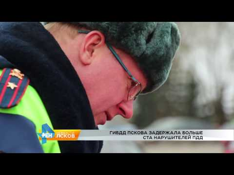 Новости Псков 20.03.2017 # Рейд ГИБДД