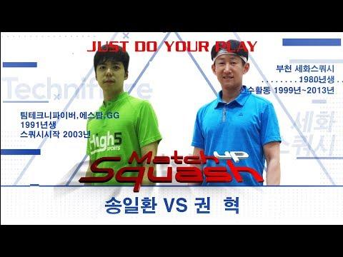 [매치업스쿼시] 송일환 vs 권혁