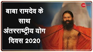 International Yoga Day 2020: Haridwar से Yoga Guru Baba Ramdev LIVE