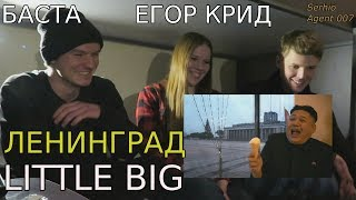 Иностранцы слушают русскую музыку 11 (LITTLE BIG, ЛЕНИНГРАД, ЕГОР КРИД, БАСТА)