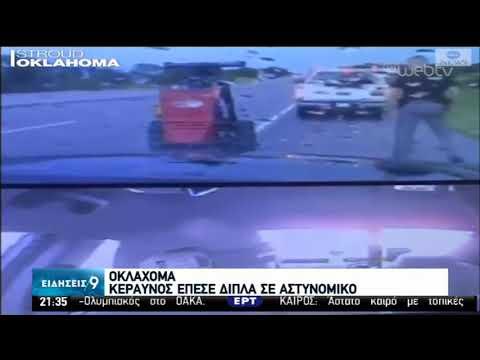 Οκλαχόμα: Κεραυνός έπεσε δίπλα σε αστυνομικό! | 05/07/2020 | ΕΡΤ