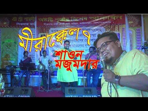 mirakkel 7 shawon majumder stage show । মীরাক্কেল । sikdar bari