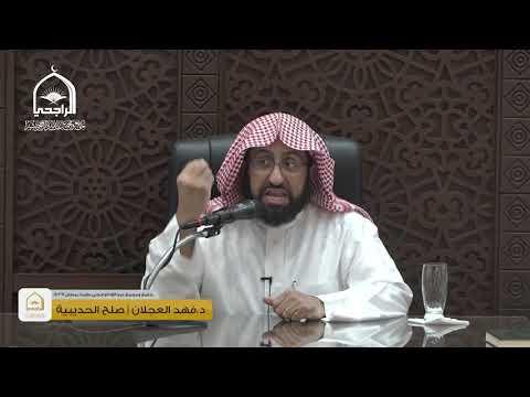 كلمة الدكتور فهد العجلان