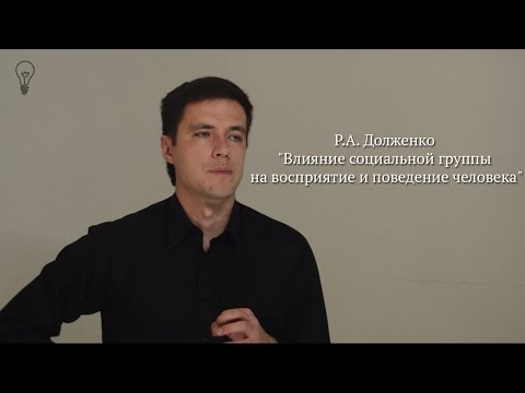 """Р.А. Долженко """"Влияние социальной группы на восприятие и поведение человека"""""""