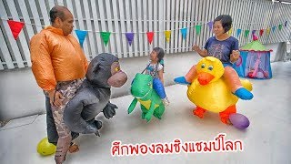 Nong Tookjai / Inflatable Toys World Championship