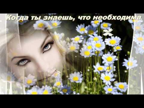Ты мое счастье песня инфинити