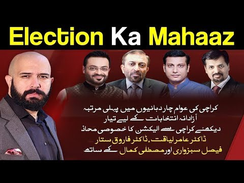 Mahaaz with Wajahat Saeed Khan | Election Ka Mahaaz | Complete Show | 22 July 2018 | Dunya News