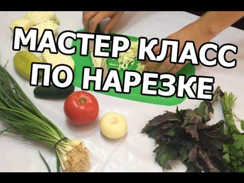 Мастер класс по нарезке овощей и зелени!