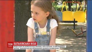 В Україні хочуть змінити правила виїзду за кордон дітей розлучених батьків