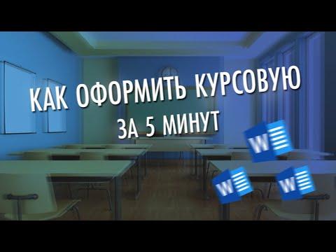 КАК ОФОРМИТЬ КУРСОВУЮ / РЕФЕРАТ ЗА 5 МИНУТ