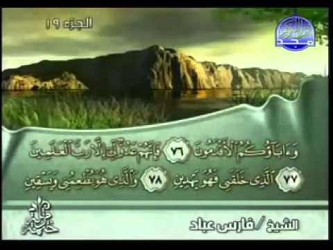 الختمة المرتلة الجزء ( 19 ) بصوت فارس عباد
