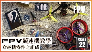 99 FPV 無人機 教學課程 Lesson 22 Parts to build a Drone 穿越機零件及佈局 LIPO 廣東話 Geprc mark4 mamba iflight DJI 穿越機
