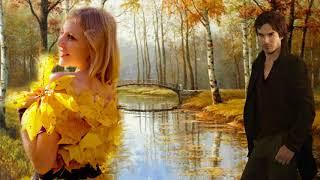 Пусть эта осень принесет вам счастье!