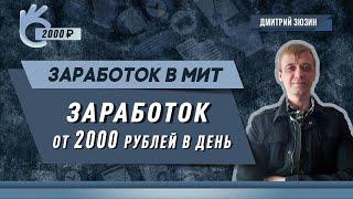 Заработок от 2000 рублей в день. Заработок в МИТ