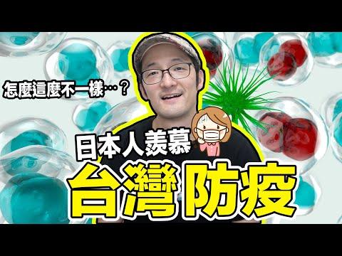 日本人羨慕台灣政府積極防疫的態度!一開始關鍵時刻台日處理大不同