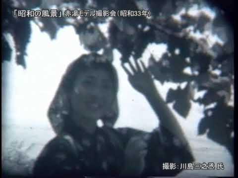 昭和の風景「赤湯モデル撮影会(昭和33年)」