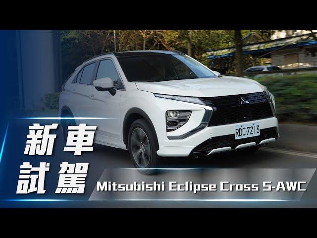 【新車試駕】Mitsubishi Eclipse Cross S-AWC|日蝕靈魂再進化【7Car小七車觀點】