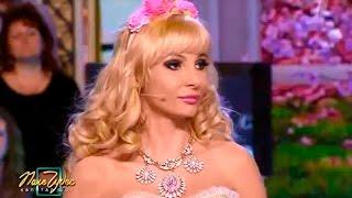 Живая кукла Барби пришла на ПОЛЕ ЧУДЕС к Якубовичу