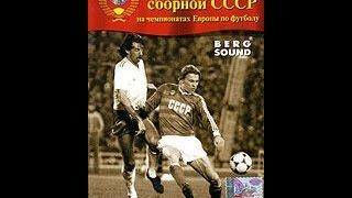 История сборной СССР на чемпионатах Европы по футболу (2005)