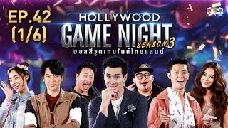 HOLLYWOOD GAME NIGHT THAILAND S.3 | EP.42 มิค,บอมบ์,น้ำตาลVSเชาเชา,มาสุ,ปราง [1/6] | 15.03.63