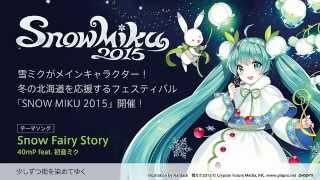 【IA_ROCKS】「SNOW MIKU 2015」 プロモーション動画-| Snow Fairy Story 【VOCALOID4カバー】