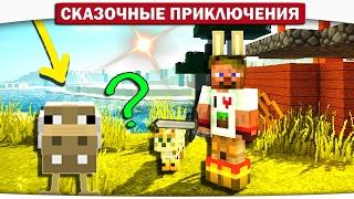 Крокодак для кошки, Выращиваем дракона 07 - Сказочные приключения (Minecraft Let