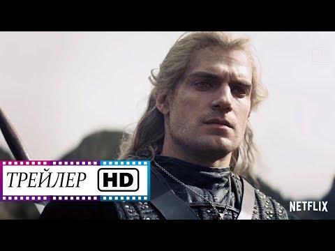 Ведьмак (1-й сезон) - Русский трейлер HD #2 (Субтитры) | Сериал | Генри Кавилл | (2019)