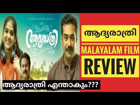 """""""ആദ്യരാത്രി"""" സിനിമ റിവ്യൂ    """"AADYARATHRI""""MALAYAYALAM CINEMA REVIEW"""