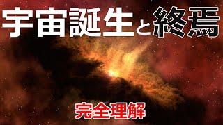宇宙はどのように生まれ、どうやって終焉するのか? ダークマター・ダークエネルギーを理解する【日本科学情報】宇宙