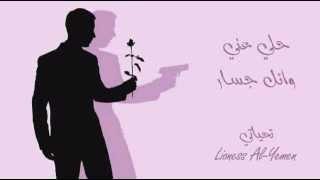 حلي عني _ وائل جسار - YouTube.flv تحميل MP3