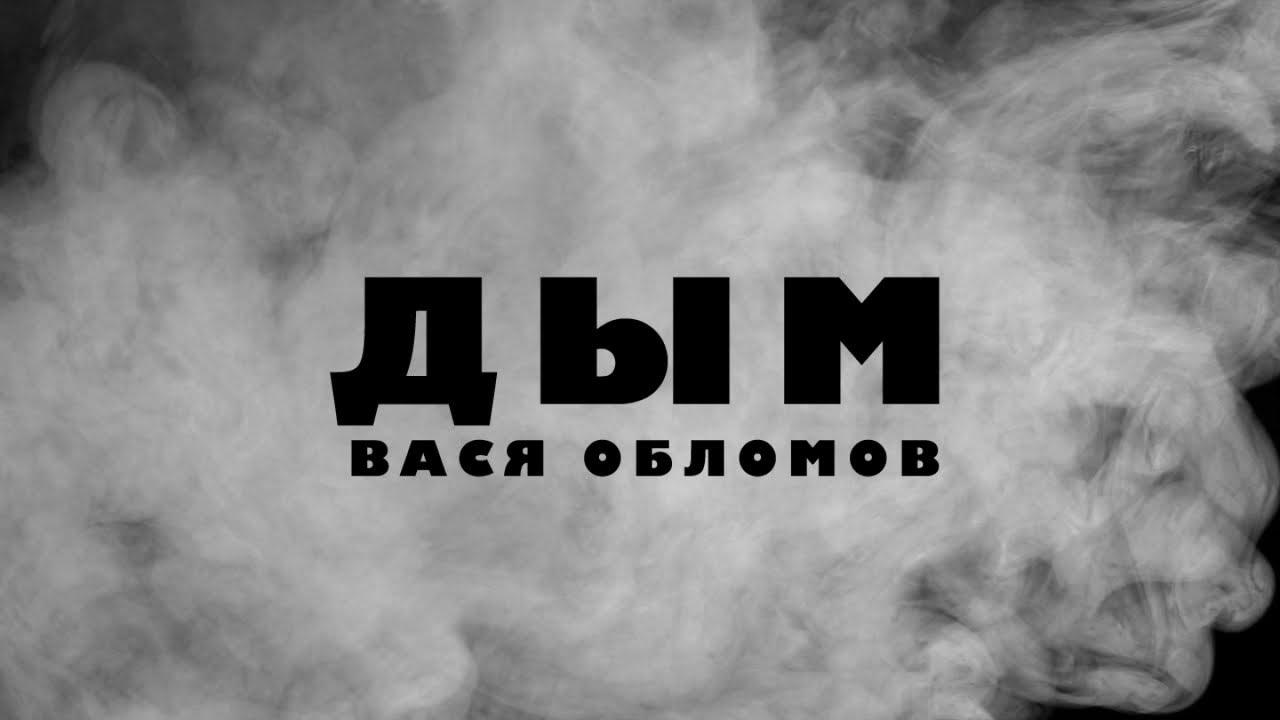 Вася Обломов — Дым