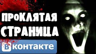 СТРАШИЛКИ НА НОЧЬ - Проклятая страница Вконтакте