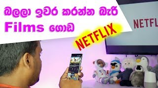 Unlimited movies with Netflix 🇱🇰