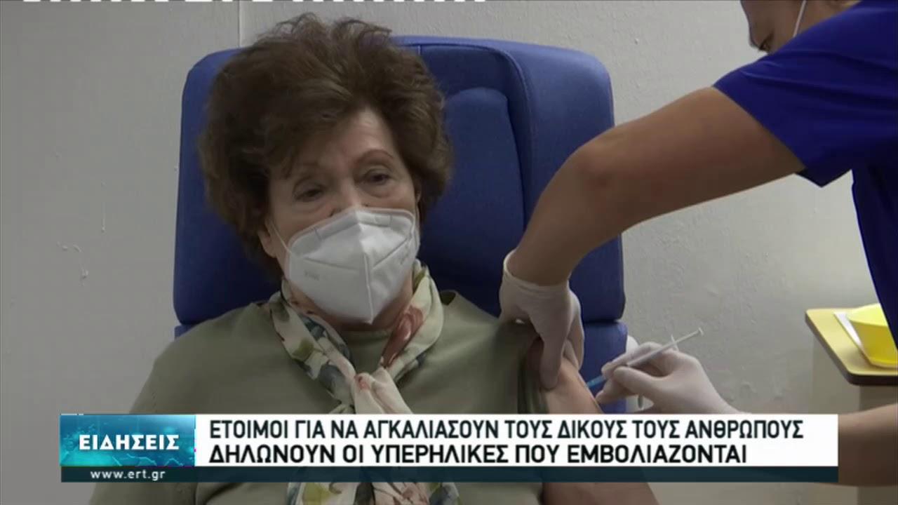 Συνεχίζεται ο εμβολιασμός παρά το χιονιά στη Θεσσαλονίκη | 17/01/2021 | ΕΡΤ