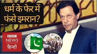 Why Pakistan's PM Imran Khan is facing protest on policy Making? (BBC Hindi)