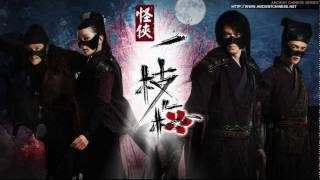 Hu Ge 胡歌 - Plum Blossoms in Heaven and Earth 天地梅花开 (Strange Hero Yi Zhi Mei)