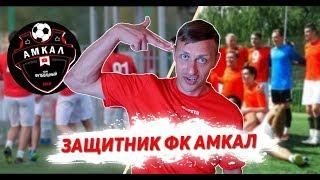 ТОП 5 ПОДКАТОВ СИБСКАНЫ за ФК Амкал