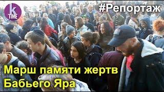 Годовщина Бабьего Яра: в Киеве почтили память жертв