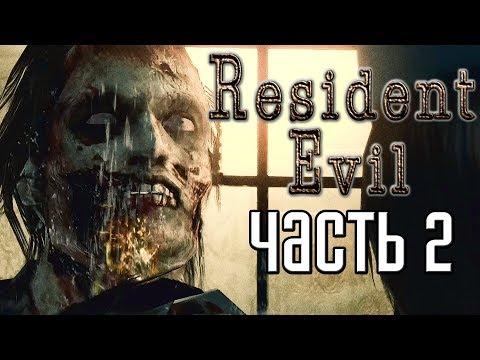 Resident Evil HD Remaster ► Прохождение #2 ► ОСОБНЯК УЖАСОВ