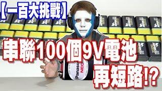 【一夜】串聯100個9V電池再短路!?(一百大挑戰)
