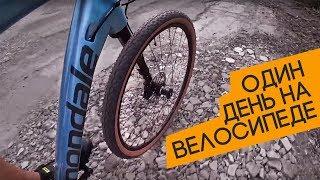 Один день на велосипедах! Очень крутой велоблог
