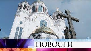 Патриарх Кирилл провел богослужение на месте расстрела Николая II и его семьи.