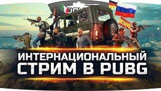 ИНТЕРНАЦИОНАЛЬНЫЙ СТРИМ ● Русский, Украинец и Дагестанец!