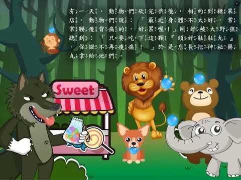106年「FunPark童書夢工廠」創意說故事競賽,反毒創作組得獎作品影片《第二名 大野狼的神祕藥丸》
