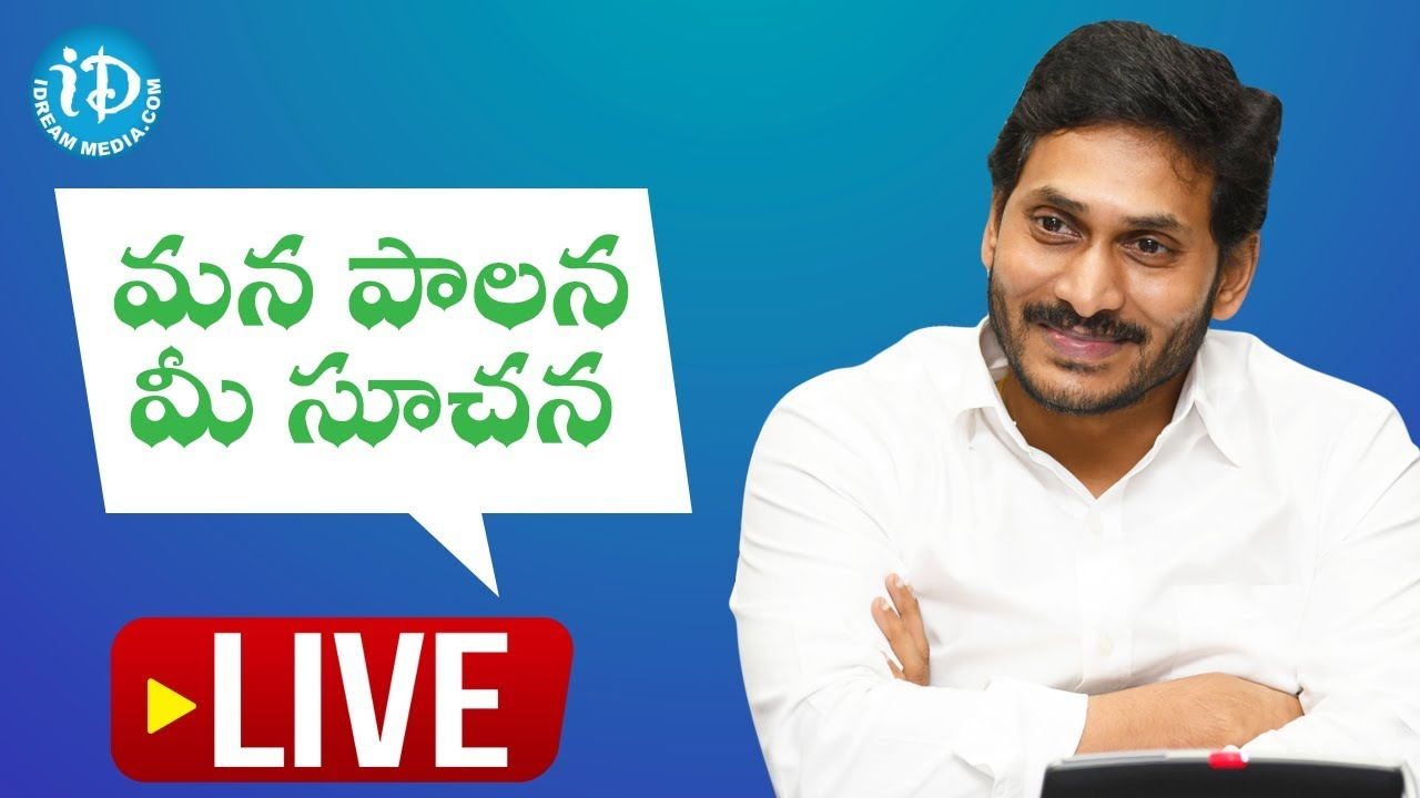 LIVE || AP CM YS Jagan @ ''MANA PALANA MEE SOOCHANA'' On Health