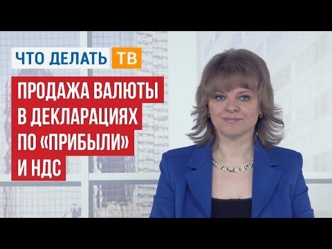 Продажа валюты в декларациях по «прибыли» и НДС