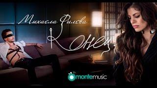 Mihaela Fileva - Konec (official video)